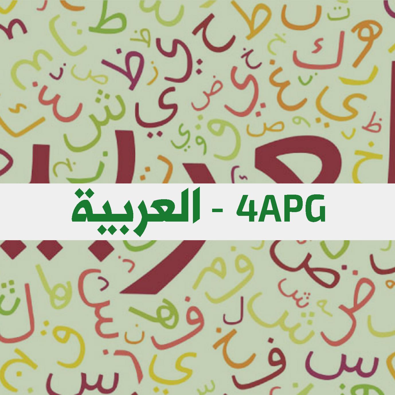 4APG-ARABE course image
