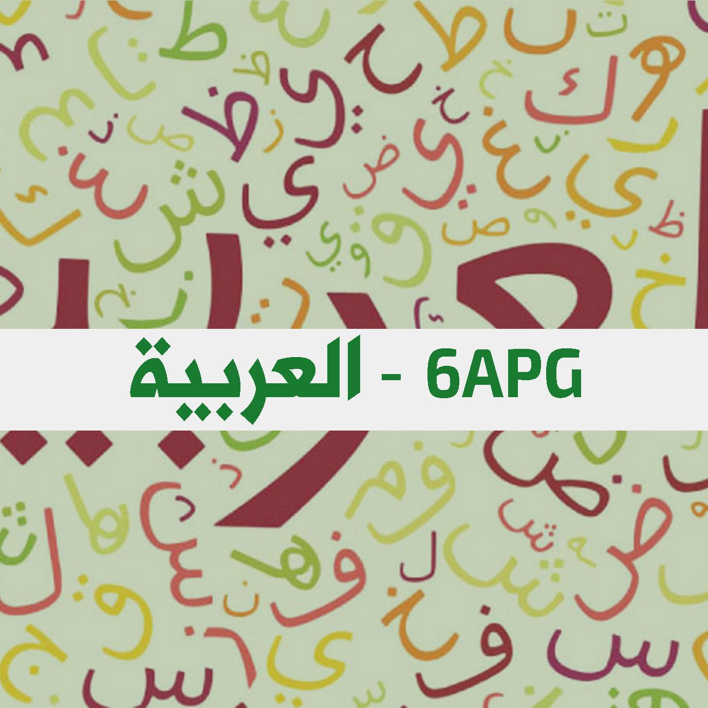 6APG-ARABE course image