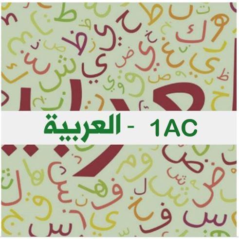 1AC-ARABE course image