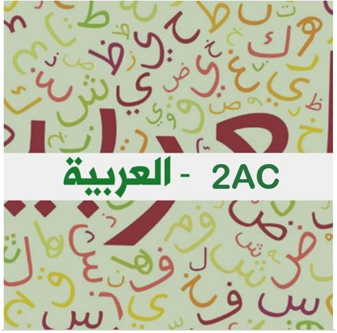 2AC-ARABE course image