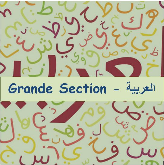 GRANDE SECTION-ARABE course image
