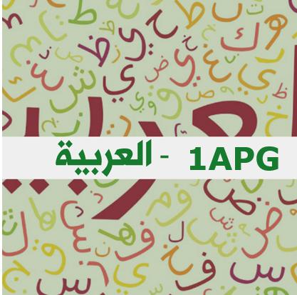 1APG-ARABE course image