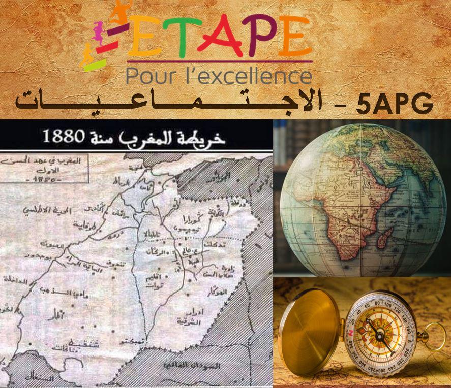 5APG-الاجتماعيات course image