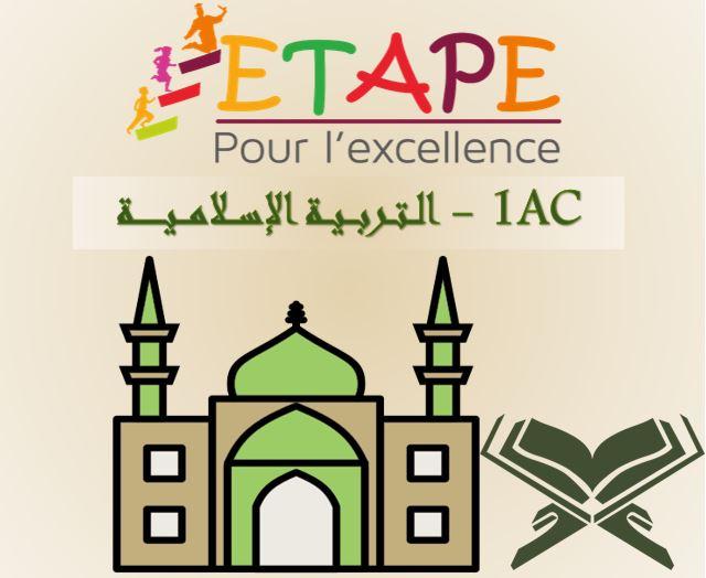 1AC-التربية الإسلامية course image