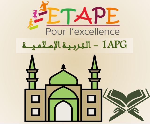 1APG-التربية الإسلامية course image