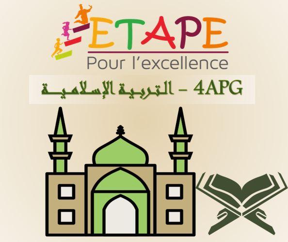 4APG-التربية الإسلامية course image
