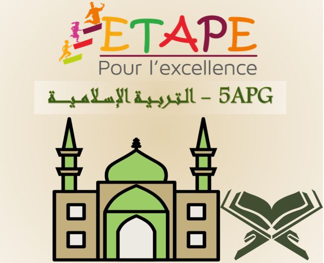 5APG-التربية الإسلامية course image