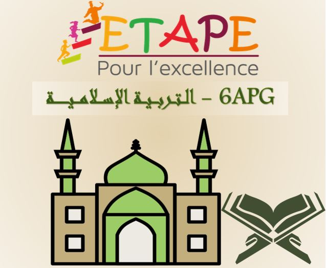 6APG-التربية الإسلامية course image