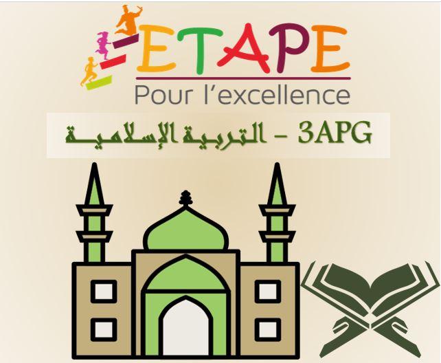 3APG-التربية الإسلامية course image
