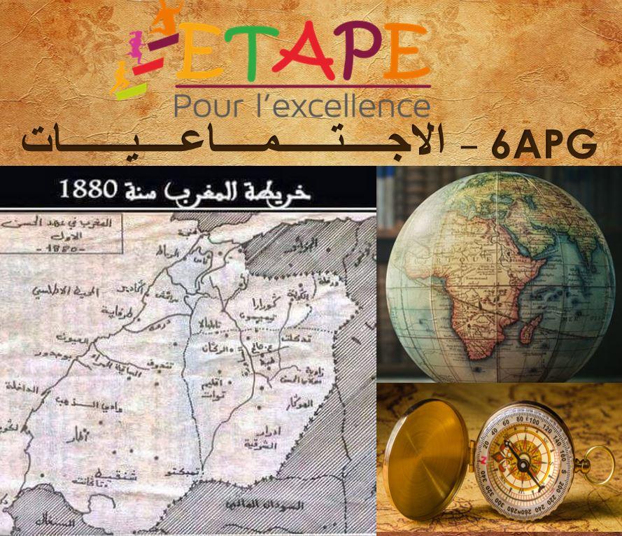 6APG-الاجتماعيات course image