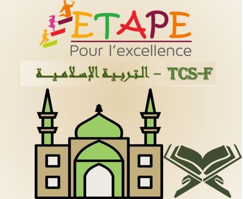 TCS-F- التربية الإسلامية course image