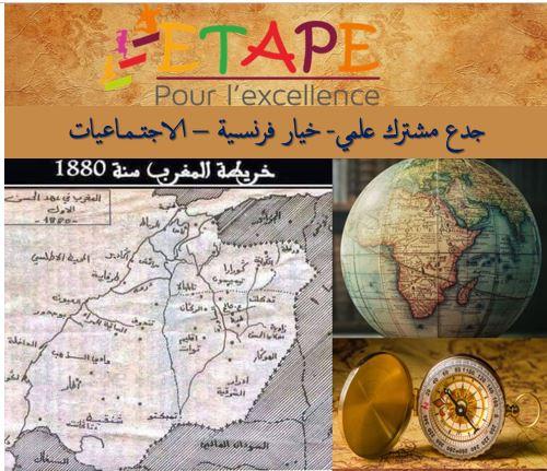 TCS-F- الاجتــمـاعيات course image