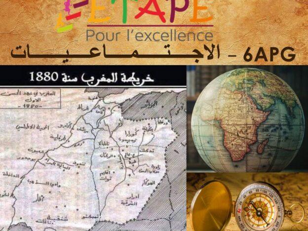6APG الإجتماعيات course image